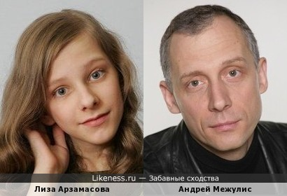 Лиза Арзамасова и Андрей Межулис