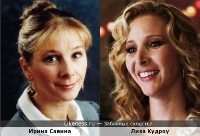 Ирина Савина и Лиза Кудроу