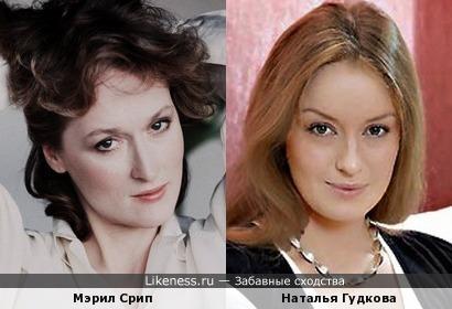 Мэрил Срип и Наталья Гудкова