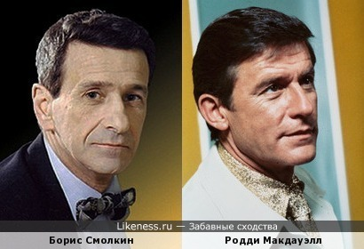 Борис Смолкин и Родди Макдауэлл