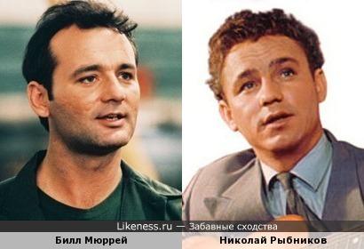 Билл Мюррей и Николай Рыбников (версия2)