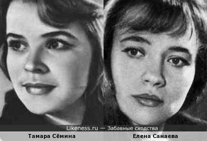 Тамара Сёмина и Елена Санаева