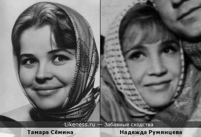 Тамара Сёмина и Надежда Румянцева