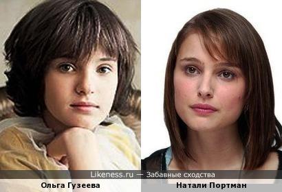 Ольга Гузеева и Натали Портман