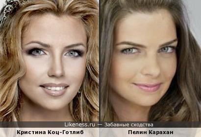 Кристина Коц-Готлиб и Пелин Карахан