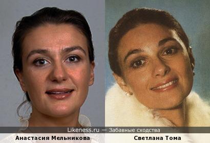 Анастасия Мельникова и Светлана Тома