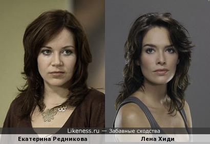 Екатерина Редникова и Лена Хиди