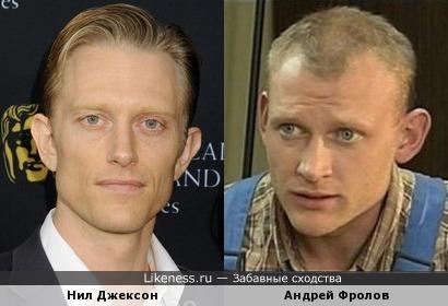 Нил Джексон и Андрей Фролов