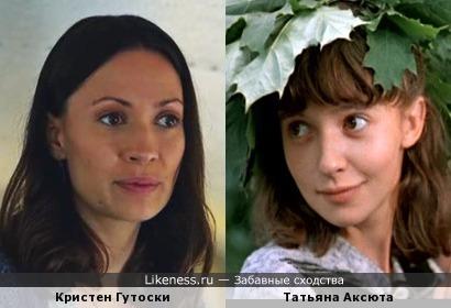 Кристен Гутоски и Татьяна Аксюта