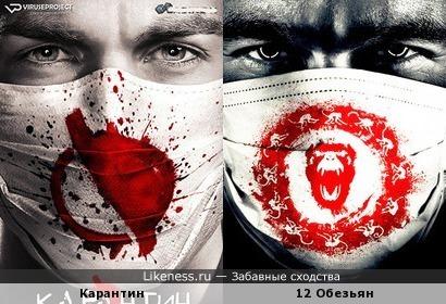 "Постеры к сериалам ""Карантин"