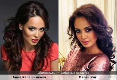 Анна Калашникова и Меган Янг