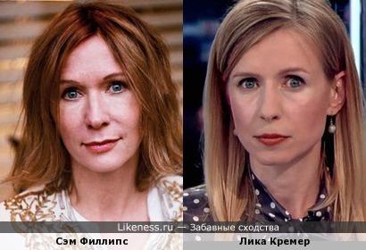 Сэм Филлипс и Лика Кремер