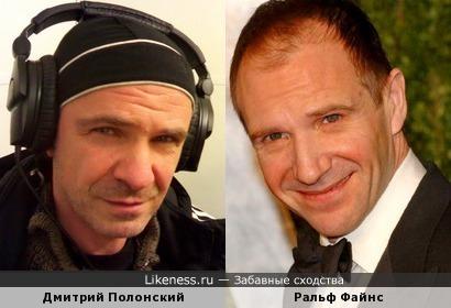 Дмитрий Полонский и Ральф Файнс (версия2)
