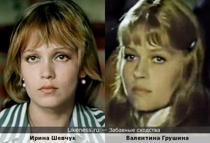 Ирина Шевчук и Валентина Грушина