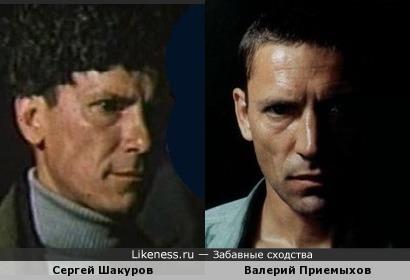 Сергей Шакуров и Валерий Приемыхов