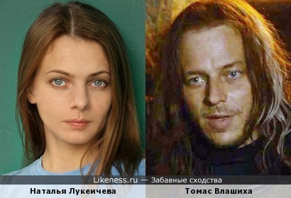 Наталья Лукеичева и Томас Влашиха