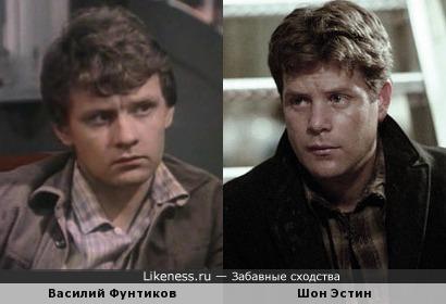 Василий Фунтиков и Шон Эстин