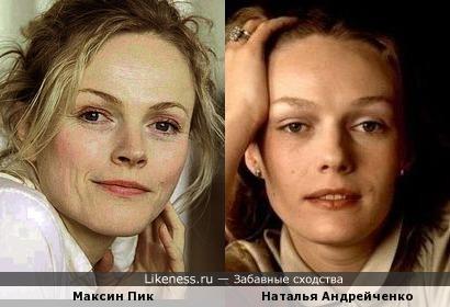 Максин Пик и Наталья Андрейченко