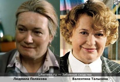 Людмила Полякова и Валентина Талызина (версия2)
