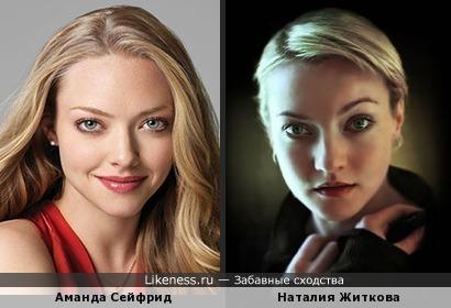 Аманда Сейфрид похожа на Наталию Житкову