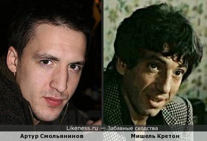 Артур Смольянинов чем-то похож на Мишель Кретона