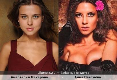 Анастасия Макарова похожа на Анну Плетнёву