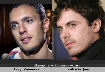 Тимур Соловьев и Кейси Аффлек