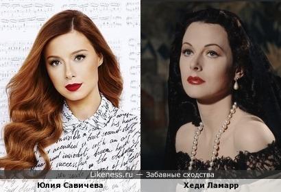 Юлия Савичева и Хеди Ламарр