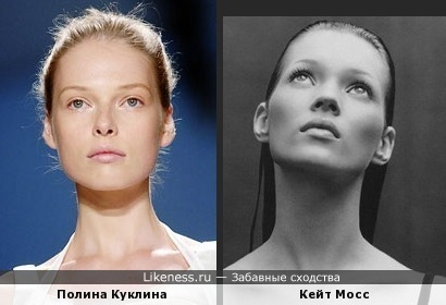 Полина Куклина похожа на Кейт Мосс