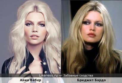 Алин Вебер и Бриджит Бардо
