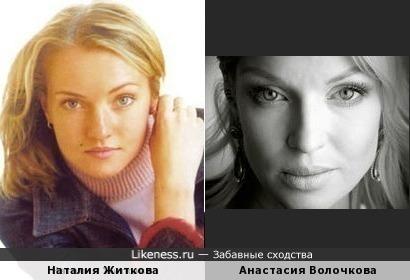 Наталия Житкова и Анастасия Волочкова