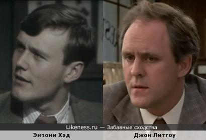 Энтони Хэд и Джон Литгоу
