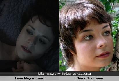 Тина Маджорино (девушка с клипа Pink) похожа на Юлию Захарову