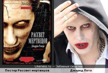 Зомби с постера рассвета мертвецов похож на Джокера