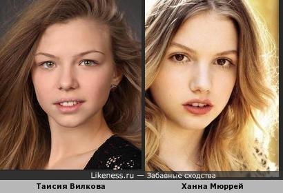 Таисия Вилкова похожа на Ханну Мюррей