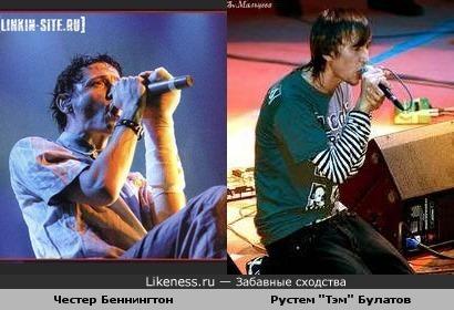 "Честер Беннингтон (Linkin Park) похож на Рустема ""Тэма"" Булатова (Lumen)"