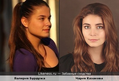 Мария Казакова и Валерия Бурдужа