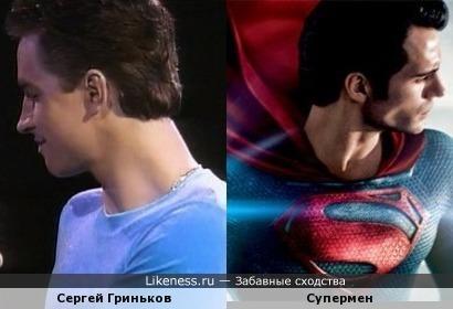 Асоциации Сергей Гриньков напоминает Супермена