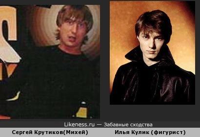 Илья Кулик напоминает Сергея Крутихова (Михей) лидера группы Джуманджи
