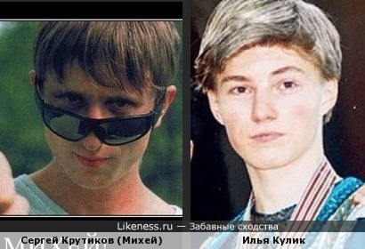 Илья Кулик похож на Сергея Крутикова(Михей)