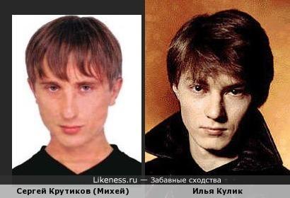 Илья Кулик и Сергей Крутиков(Михей)