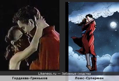 Е.Гордеева и С.Гриньков похожи на персонажей Лоис и Супермен