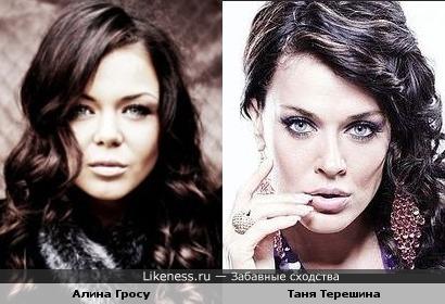 Гросу и Таня
