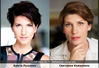 Анита Луценко и Светлана Камынина