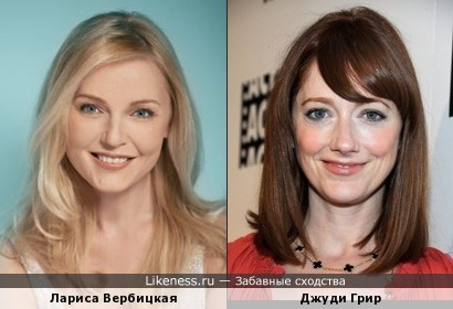 Лариса Вербицкая и Джуди Грир