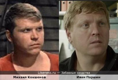 Михаил Кокшенов и Иван Паршин