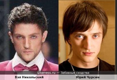 Вэл Никольский и Юрий Чурсин