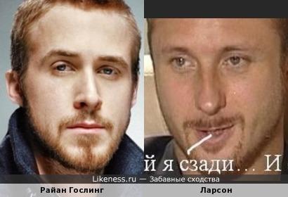 Райан Гослинг и репер Ларсон (Сергей Ларкин)