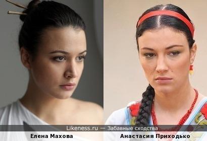 Елена Махова и Анастасия Приходько