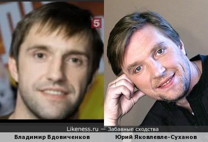 Владимир Вдовиченков и Юрий Яковлев-Суханов